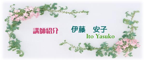 伊藤 安子(Ito Yasuko)