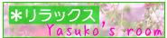 リラックス Yasuko's room